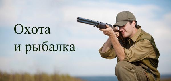 Здоровье охотника и физическая подготовка